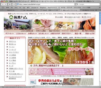 Tsukuba Ham