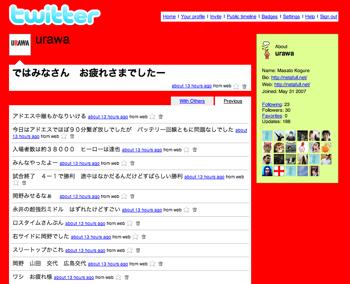浦和レッズ戦、アドエス + Twitterでテキスト中継