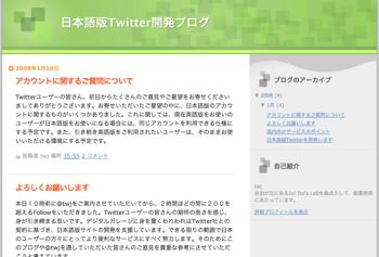 日本語版Twitter開発ブログ
