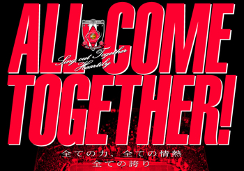Urawa All Come Toge1