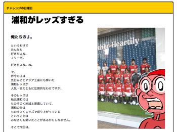 「ヨシダプロ」が浦和に!