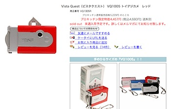 vq15000_toy_digicame_1.png