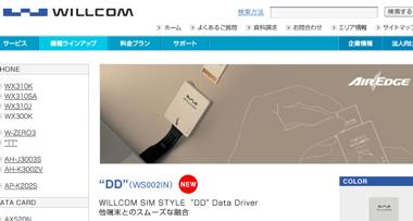 「SIM STYLE DD」購入