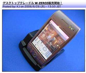 W-Zero3 Cradle