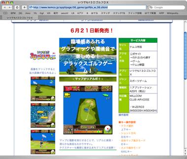 W-ZERO3用「いつでも!! 3DゴルフDX」