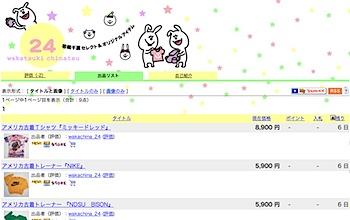 wakatsukichinatsu_renewal_8226_99.png
