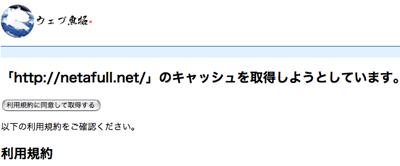Web Gyotaku4