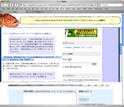Web Gyotaku5