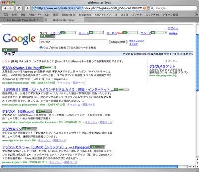 Webmaster Eye 2