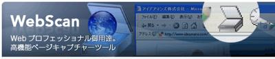 Webscan Aff2