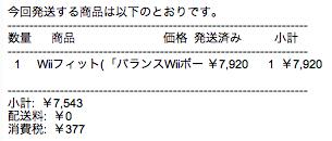 「Wiiフィット」発送される!