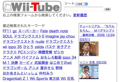 Wii Tube1