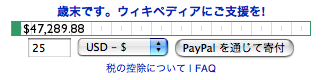 Wikipediaが寄付募集