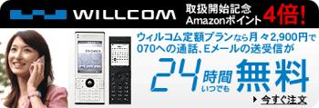 Willcom-Tcg. V23105020