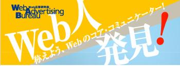 「第5回Webクリエーション・アウォード」一次審査を通過!