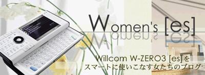 Women's[es] ~女性のためのW-ZERO3[es]~