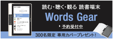Wordsgear