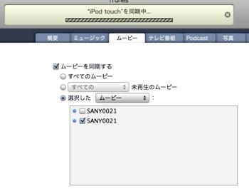 Xacti Ipod2