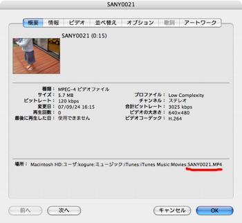 Xacti Ipod3