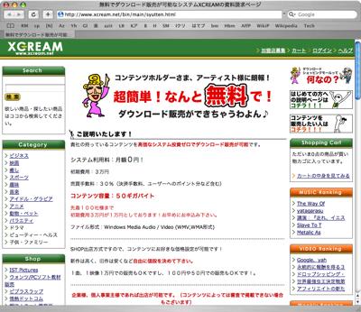 Xcream Sponser2