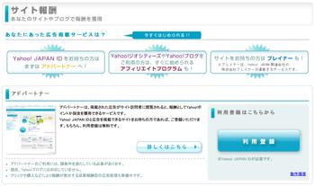 Yahoo Adpartner1