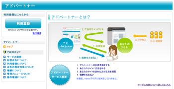 Yahoo Adpartner2