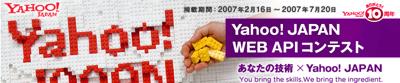 「Yahoo! JAPAN - WEB API コンテスト」募集開始