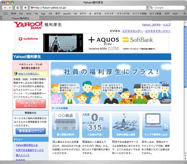 Yahoo Fukuri Kosei