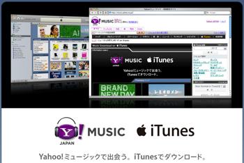 Yahoo Itunes2