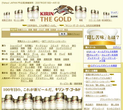 「Yahoo! x KIRIN THE GOLD」プロモーション