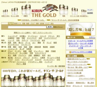 Yahoo Kirin1