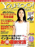 ヤフーインターネットガイド 8月号に掲載