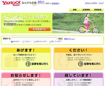 Yahoo Nandemo1