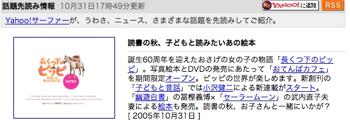 Yahoo Wadai 20051031