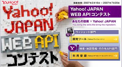 「Yahoo! JAPAN - WEB API コンテスト」開催