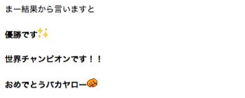 アンタッチャブル柴田、弟が縄跳び世界チャンピオンに!