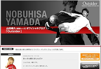浦和レッズ・山田暢久ブログのQ&Aがウケる