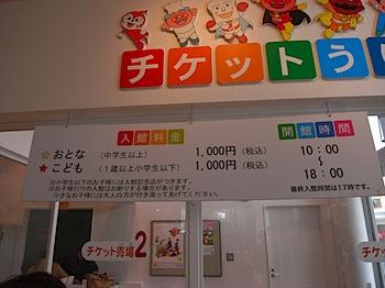 yokohama_anpanman_20080421_R0014465.JPG