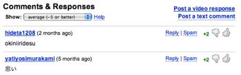 YouTubeコメント欄に「サムズアップ/ダウン」評価がついた