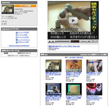 Youtube Jp Netprice1
