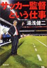 yuasakenji_saccer_coach_work