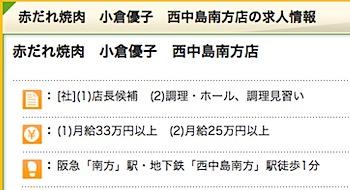 yuko_yakiniki_8334_1.png