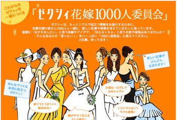 「ゼクシィ花嫁1000人委員会」メンバー募集中