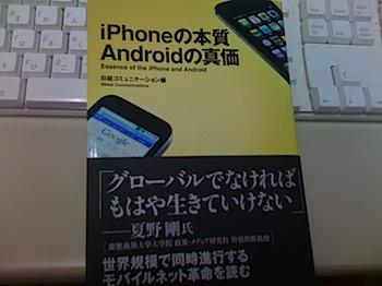 「iPhoneの本質 Androidの真価」読了