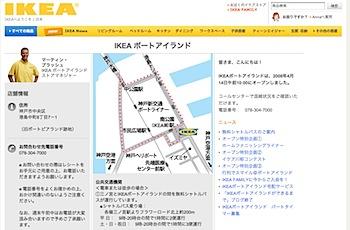 「IKEAポートアイランド」オープン