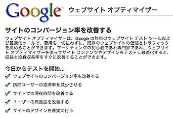 ウェブの効果を改善する「Googleウェブサイトオプティマイザー」