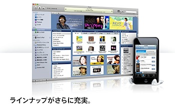 「iTunes Music Store」発表から5年