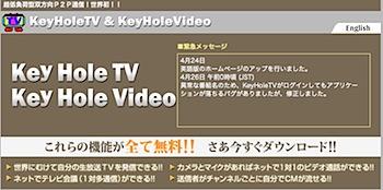 「EMONSTER」P2Pで動画が見られる「KeyHoleTV」