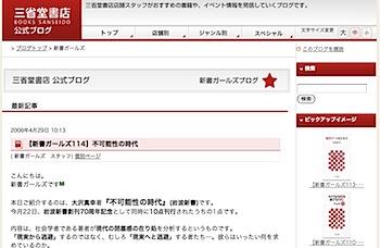三省堂書店公式ブログ「新書ガールズ」