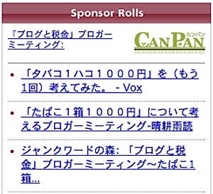 AMNスポンサー「CANPAN」スタート